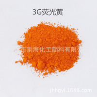 (Fluorescent Yellow 3G) Solvent Yellow 98