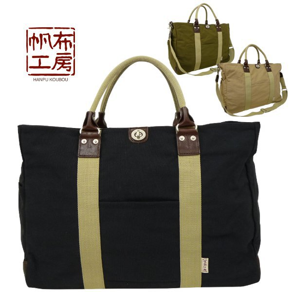 Japanese design boston bag for travelling from bag making company
