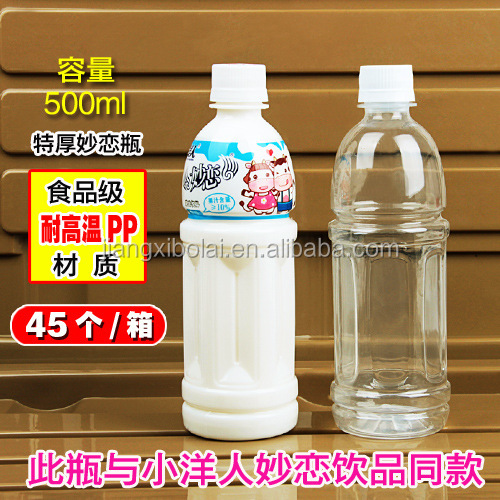 500 ml high temperature PP hot filling plastic bottle