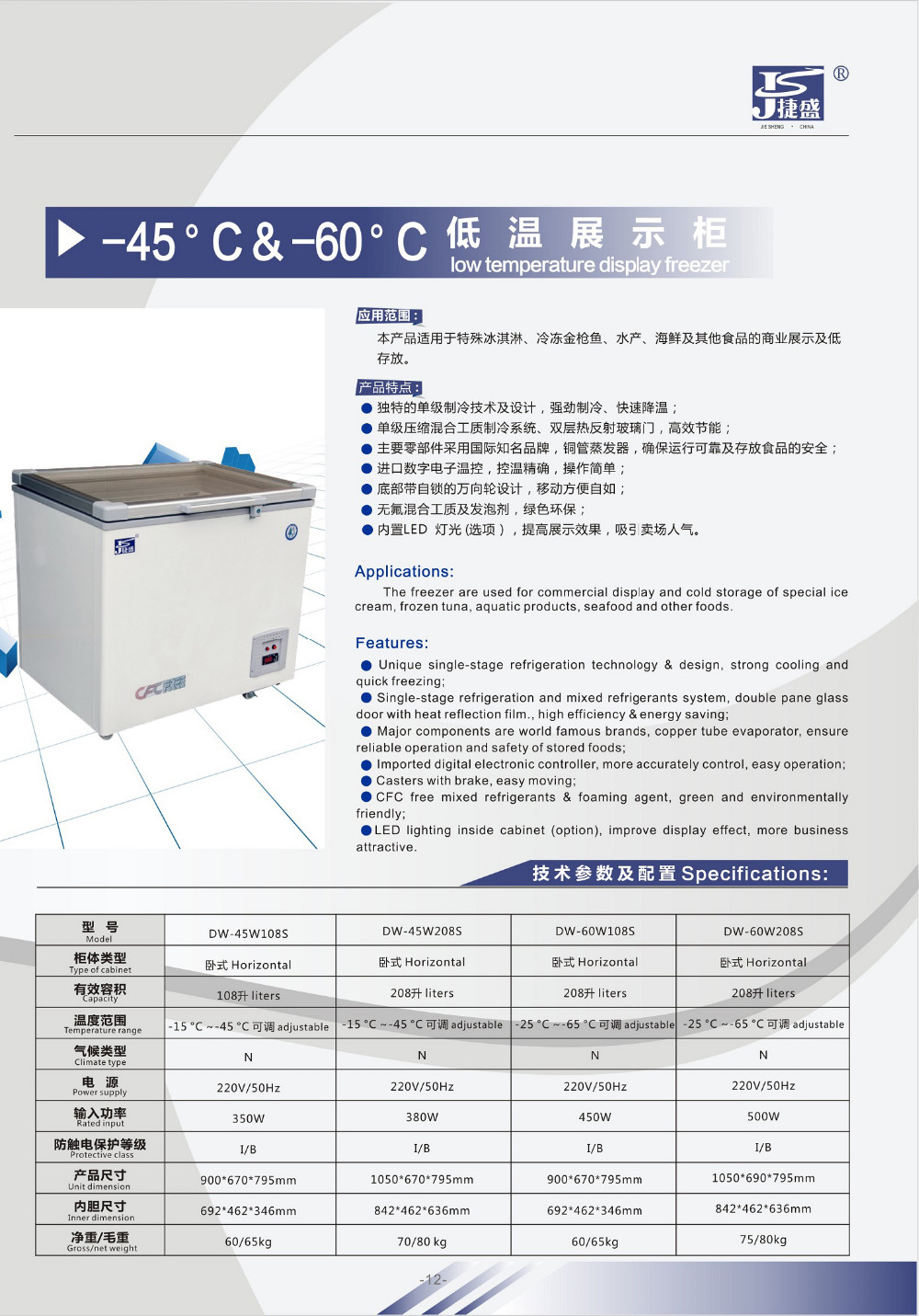 -45 degrees low temperature top open glass door freezer (DW-45W108S)