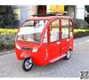 360 degree good viewing electric car/auto/vehicle/tricycle/rickshaw