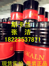 SKALN Industrial Oil For Kitchen Equipment Form
