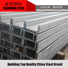 hot sale promotion steel U beam sizes
