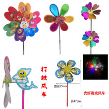 New Novelty Toy Colors Led Light Spinning Flash Windmill