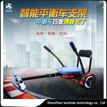 2016 New Hover Kart Hoverkart Mini Go-kart frame for Hoverboard Smart Balancing Scooter kart frame