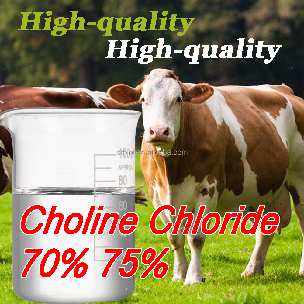 Top quality pig feed choline chloride