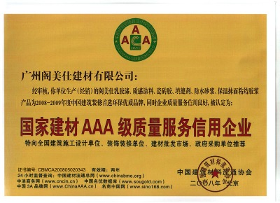 National Building Materials Quality Service Credit AAA Grade Enterprise
