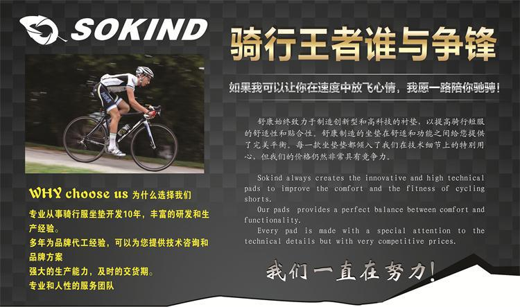 bicycle sportswear,cycling pads, cycling rain wear