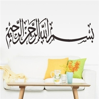 Colorcasa new products vinyl wall sticker Muslim quotes art home removeable wall decal art home decor for living room(ZY501S)