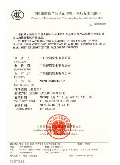 Permission of Printing/Impressing China Compulsory Product Certification Mark