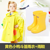Children Yellow Color High Quality Environmental