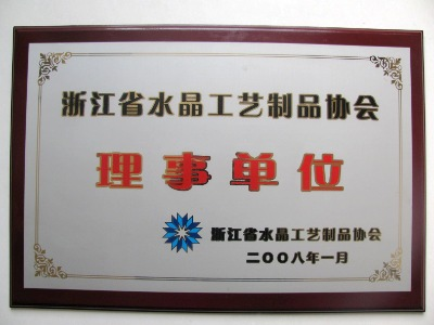 Director of Zhejiang Crystal Craft Club