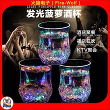 Plastic Flashing Liquid Activated LED Glass, Multicolor Light Up Cup, Drinking Led Cup