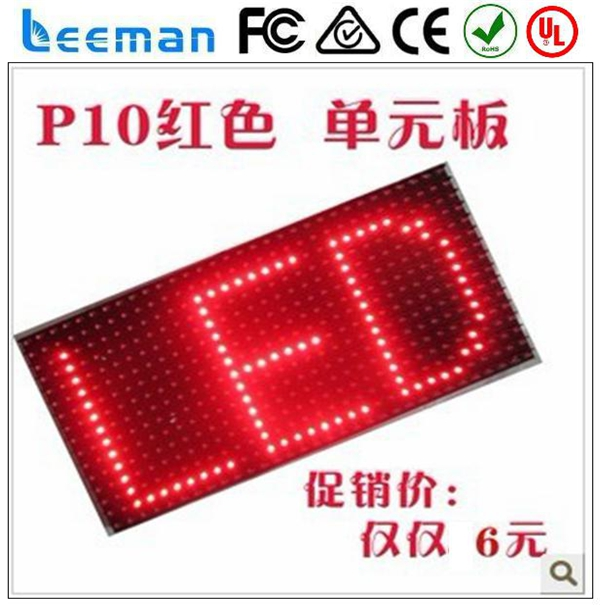 Free shipping leeman <strong>P10</strong> LED module waterproof outdoor advertising led board PH10mm RGB full color 160mm*160mm