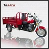 Tamco T250ZH-FB New tricycle cargo three wheel motorcycle passenger