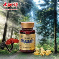 ISO GMP Certificated Herbal Reishi Ganoderma Extract Spore Oil Softgel for Anti Cancer