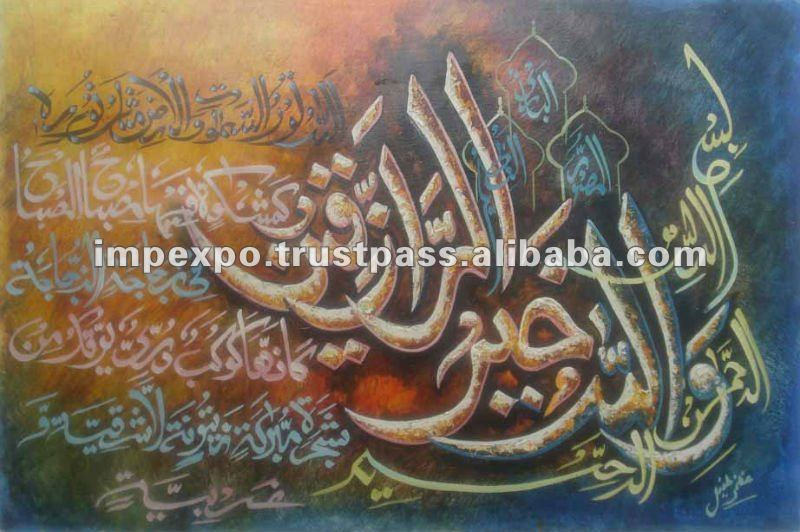 Islamic Modern Art Painting ( Item No.IS/PG4U/90)