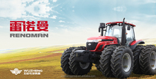Wuzheng large farming tractor for sale with 140 HP 4WD for better global agriculture solutions