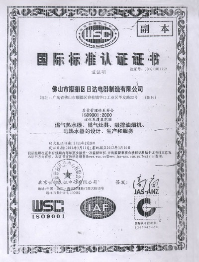 WSC/IS9001 Quality Control System