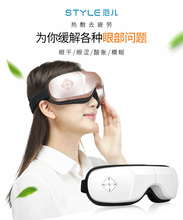 NEW Automatic for home use electric eyes care massager relieve stress eye massager tool