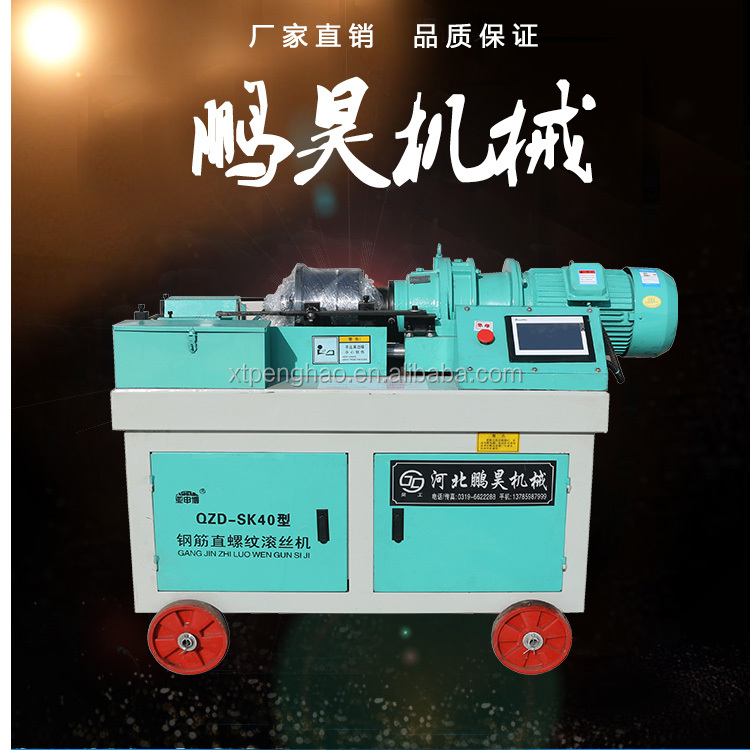 High speed rebar thread rolling machine price