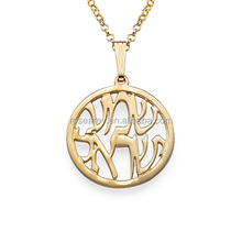 Shema Israel Necklace in Gold Plating jewelry custom cut laser pendant necklace