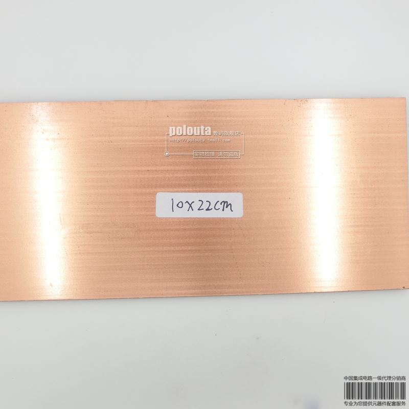 10*22CM single glass fiber copper clad board circuit board PCB hole plate