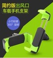 PHONE SUPPORT Outlet bracket for all kind of smartphone