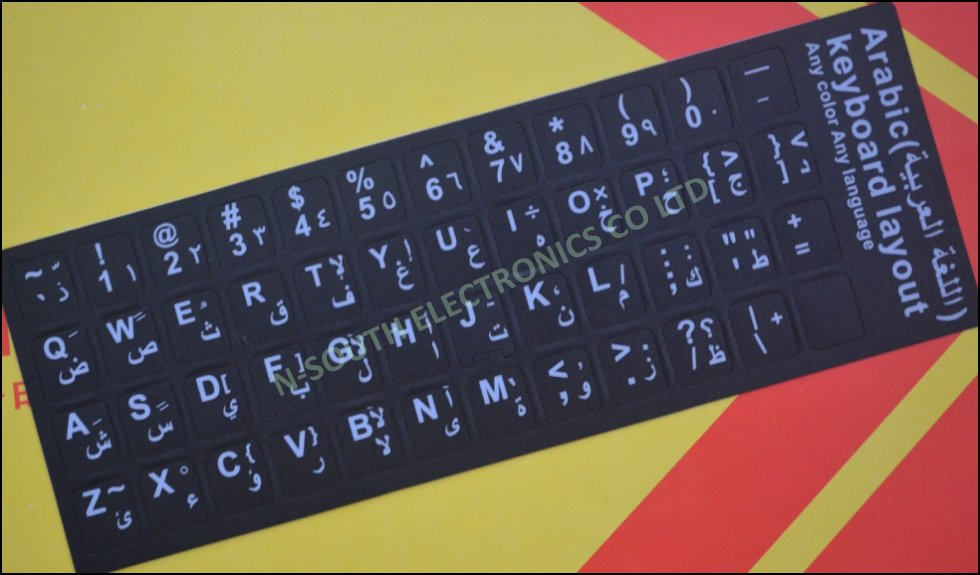Black Arabic keyboard sticker with white word