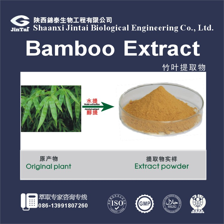 high quality natural bamboo extract 70% silica