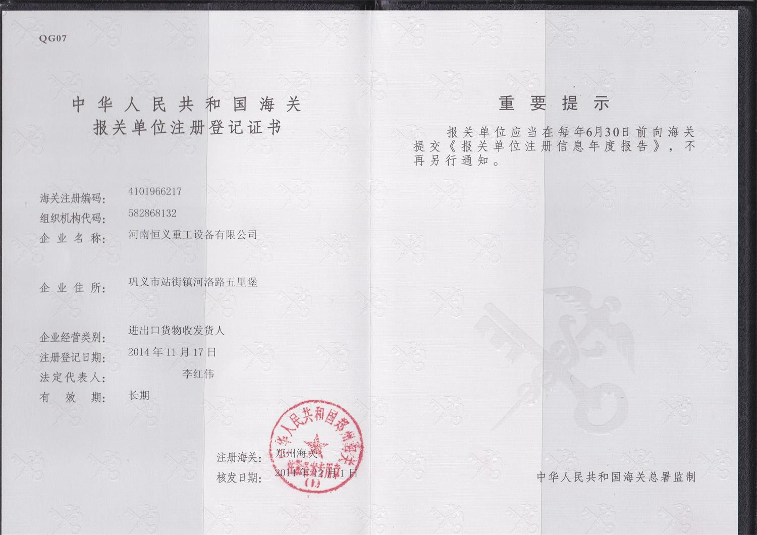 The customs of the People's Republic of China customs declaration registration certificate