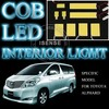 Auto Parts 12V Car LED COB Interior Light Kit Used for Toyota Alphard