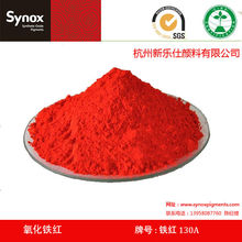 Red Iron Oxide 110 used in Paints, Concrete, Rubber, Animal Feeds