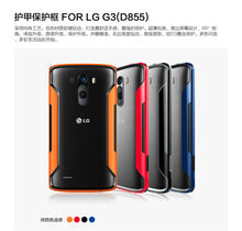 For LG G3 Armor series TPU+PC combine bumper case