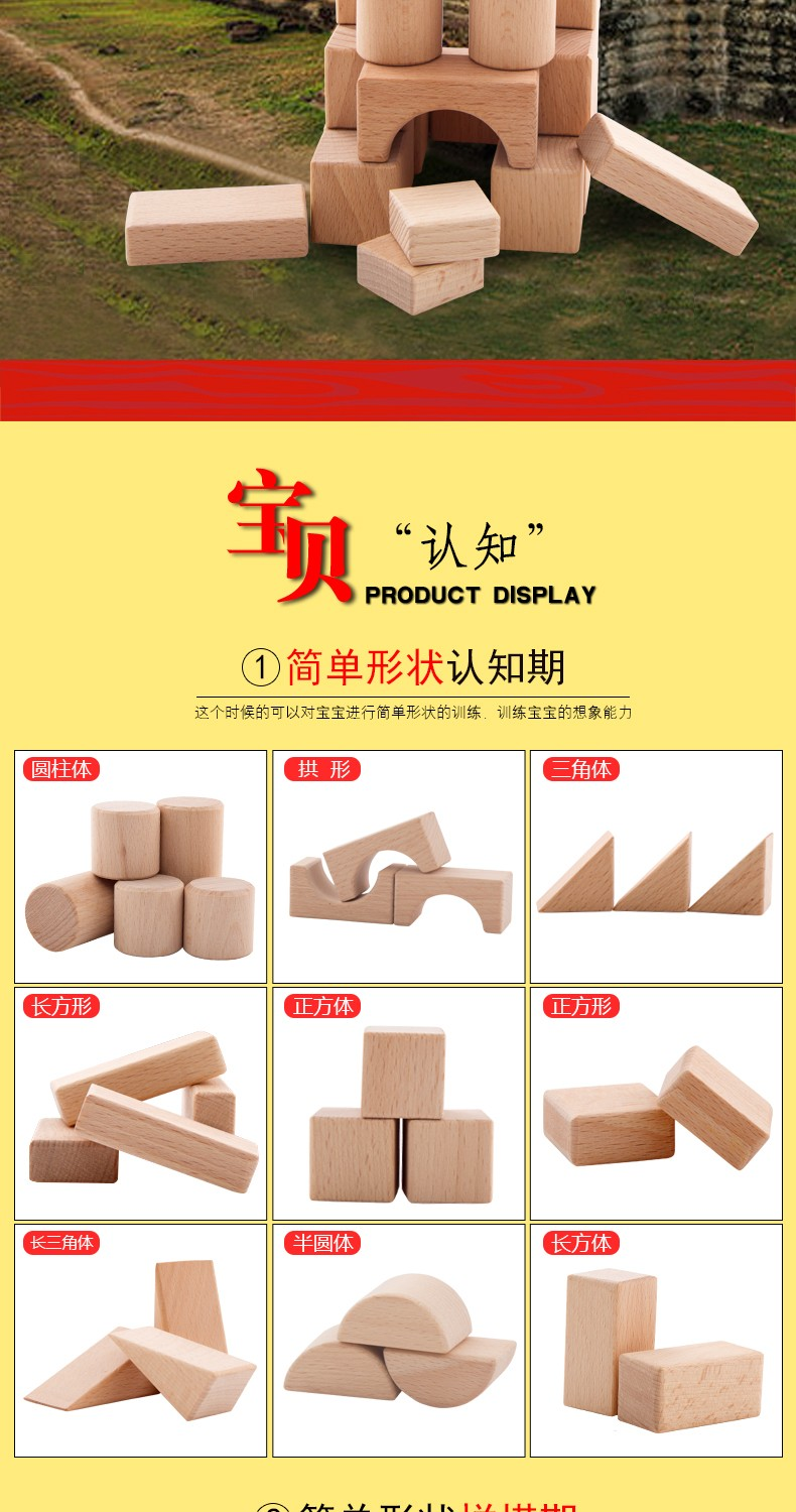 Onshine genuine beech wood natural color 100 pcs building blocks children early education educational toys