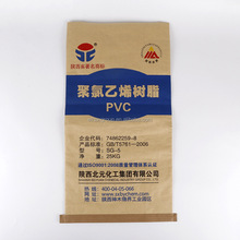 Promotional kraft paper laminated polypropylene bag for packing flour powder chemical products 25kg