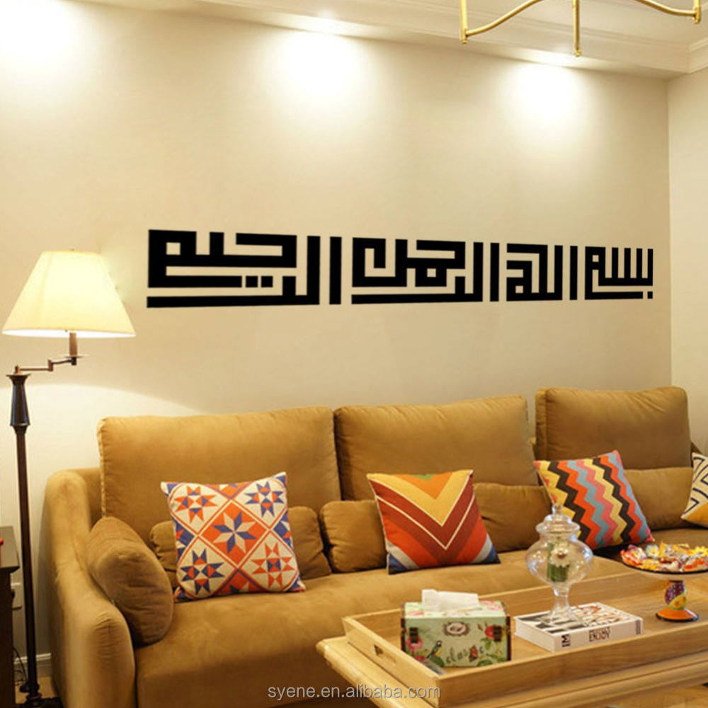 0142ef94338 3d wall stickers home decor islamic and arabic wall stickers waterproof  decorative vinyl decal stickers for living room SY169