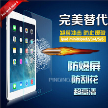Explosion proof clear toughened protective film For ipad mini 4 , 9H tempered glass screen protector for ipad mini 4