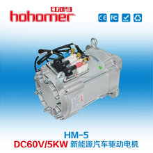 Hohomer Automobile Electric Vehicle AC 51V 5kw Electric Motor for Car
