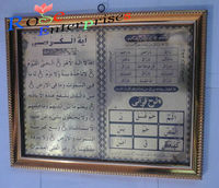 Baisy barkat islamic Religions Craft, ayatul kursi, lohe qurani , With Box.