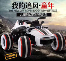 Mini 2.4G Bluetooth Remote Control Chopper ATV Trike For Children, Toy RC 4x4 All Terrian Motorcycle Best Gift/Present For Kids