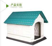 Hot sale wholesale waterproof pet house large insulated plastic dog house