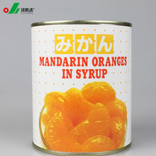 2017 Mandarin Orange Sacs fruit sacs canned