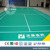 Wholesale Top Quality Badminton Court Elasticity Roll PVC Sports Flooring