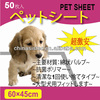 50' pkt 60*45cm Floor protection absorbent pet puppy doggie pad