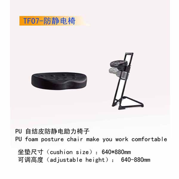 Anti-static office chair