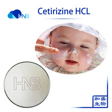 GMP Factory Supply High purity Cetirizine HCL With Best Price, CAS No.:83881-51-0/83881-52-1