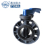 High temperature hand wheel wafer butterfly valve