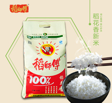 In 2016 China northeast Wuchang chinese rice