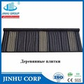 Aluminium-zinc Stone Coated Steel Roof Tile from Jinhu Factory